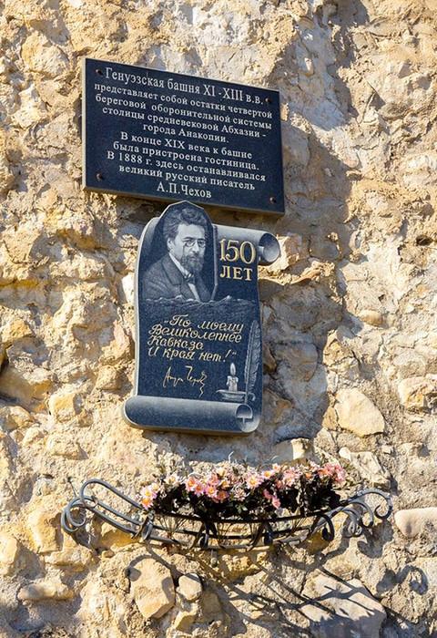 Памятная табличка на стене гостиницы Абхазия