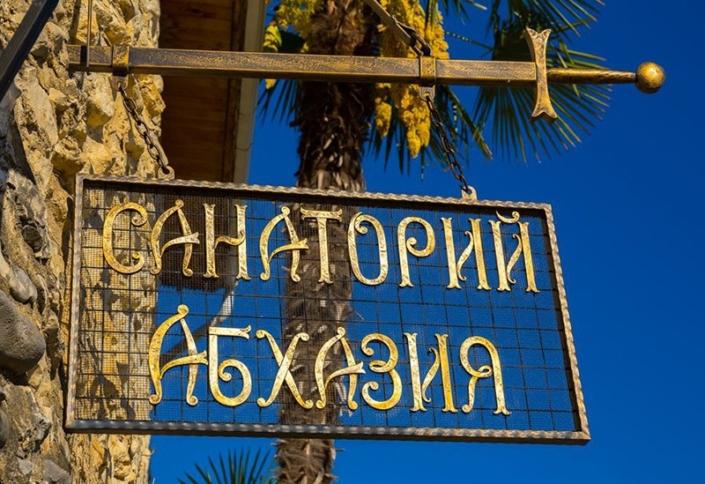 Историческая вывеска гостиницы Абхазия