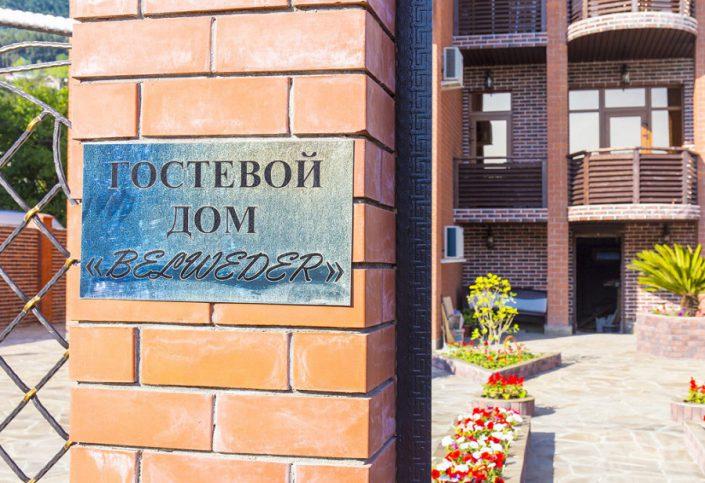 Гостевой дом Belweder, Гагра, Абхазия