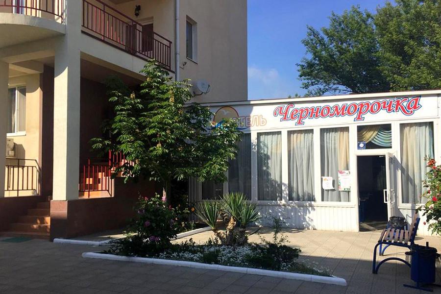 Кафе-столовая отеля Черноморочка