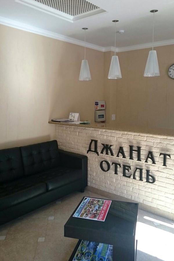 Холл отеля ДжаНат, Сухум, Абхазия