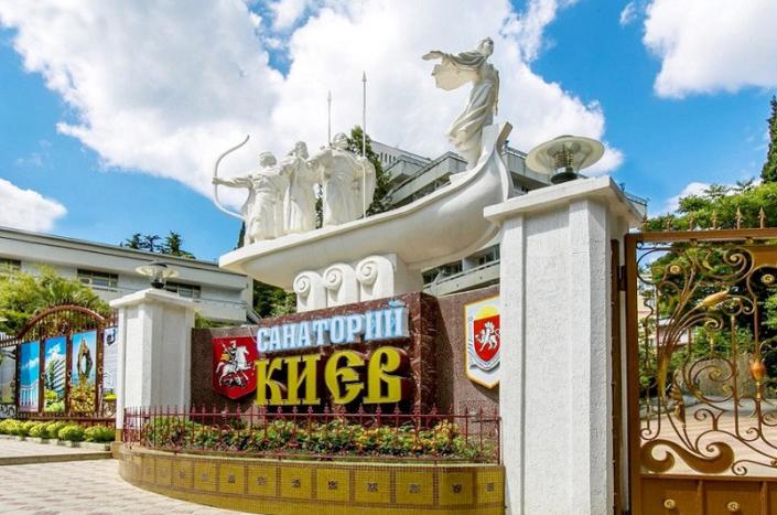 Санаторий Киев, Алушта, Крым