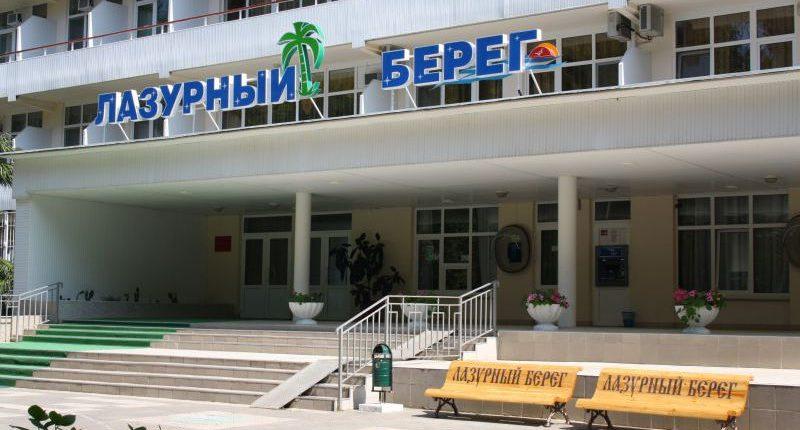 Военный санаторий Лазурный берег, Сочи