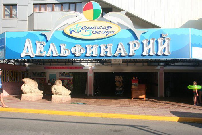 Дельфинарий Морская звезда, Сочи, Лазаревское
