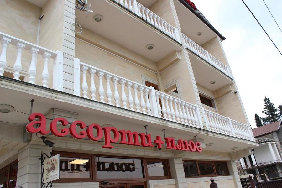 Мини-маркет Ассорти Плюс в здании отеля San-Siro, Гудаута, Абхазия