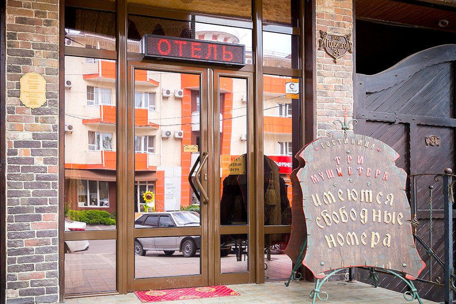 Отель Три мушкетера, Анапа