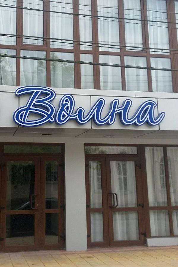 Отель Волна, Гудаута, Абхазия