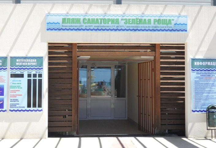 Пляжный комплекс санатория Зеленая роща, Сочи