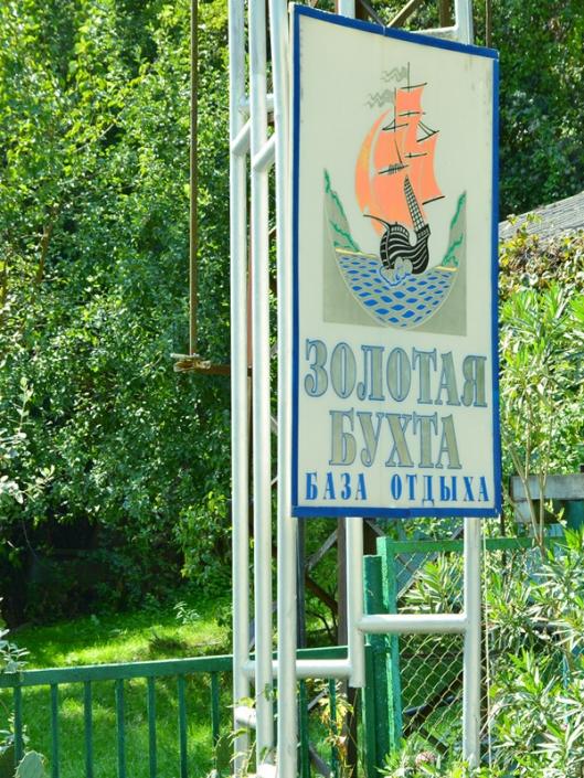 База отдыха Золотая бухта, Абхазия, Пицунда, пос. Амжикухуа